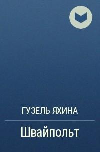 Гузель Яхина - Швайпольт