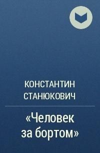 Константин Станюкович -