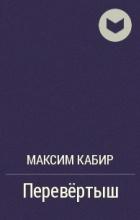 Максим Кабир - Перевёртыш
