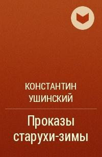 Константин Ушинский - Проказы старухи-зимы