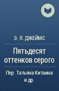Э. Л. Джеймс - Пятьдесят оттенков серого