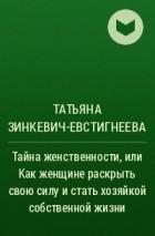 ТАЙНА ЖЕНСТВЕННОСТИ ЗИНКЕВИЧ-ЕВСТИГНЕЕВА ФРОЛОВ КНИГУ СКАЧАТЬ БЕСПЛАТНО