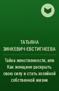 ЗИНКЕВИЧ-ЕВСТИГНЕЕВА ТАЙНА ЖЕНСТВЕННОСТИ СКАЧАТЬ БЕСПЛАТНО