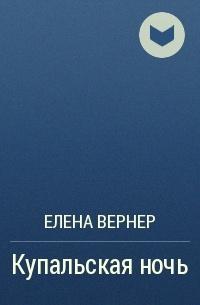 Елена Вернер - Купальская ночь