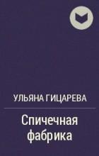 Ульяна Гицарева - Спичечная фабрика