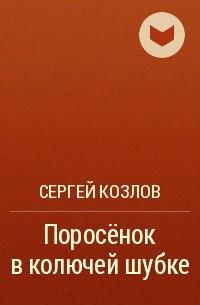 Сергей Козлов - Поросёнок в колючей шубке