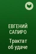 Евгений Сапиро - Трактат об удаче
