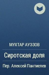 Мухтар Ауэзов - Сиротская доля