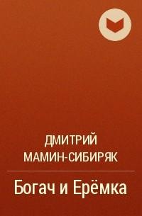 Дмитрий Мамин-Сибиряк - Богач и Еремка