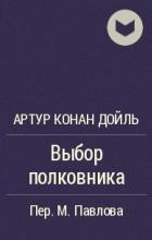 Артур Конан Дойль - Выбор полковника