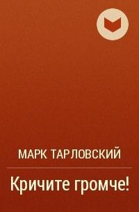Марк Тарловский - Кричите громче!