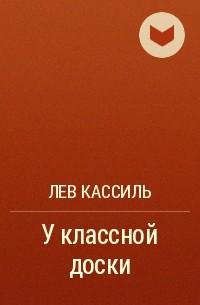 Лев Кассиль - У классной доски