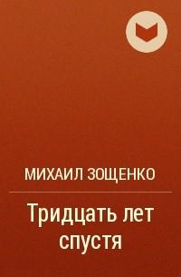 Михаил Зощенко - Тридцать лет спустя