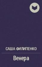Саша Филипенко - Венера