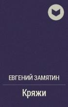 Евгений Замятин - Кряжи