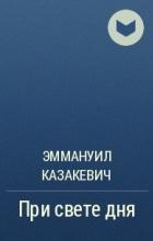 Эммануил Казакевич - При свете дня