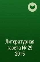 - Литературная газета №29  2015