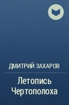 Дмитрий Захаров - Летопись Чертополоха
