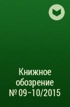 - Книжное обозрение №09-10/2015