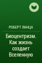 РОБЕРТ ЛАНЦА КНИГИ СКАЧАТЬ БЕСПЛАТНО