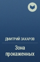 Дмитрий Захаров - Зона прокаженных