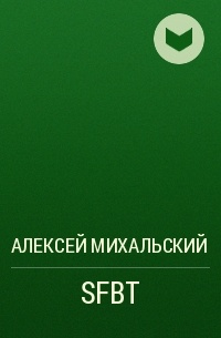 Алексей Михальский - SFBT