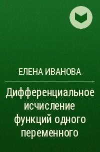 Елена Иванова - Дифференциальное исчисление функций одного переменного
