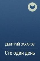 Дмитрий Захаров - Сто одиндень