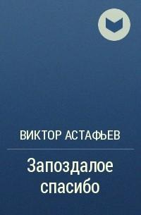 Виктор Астафьев - Запоздалое спасибо