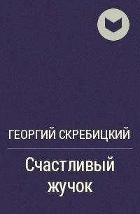 Георгий Скребицкий - Счастливый жучок