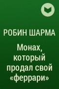 "Робин С. Шарма - Монах, который продал свой ""феррари"""