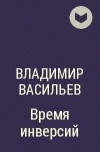 шуруп владимир васильев полная версия