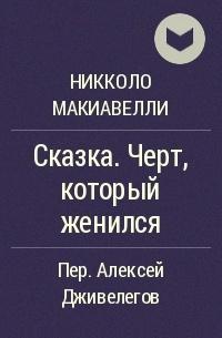Никколо Макиавелли - Сказка. Черт, который женился