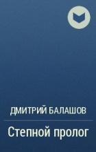 Дмитрий Балашов - Степной пролог