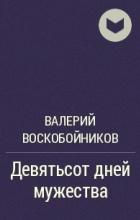 В ВОСКОБОЙНИКОВ 900 ДНЕЙ МУЖЕСТВА СКАЧАТЬ БЕСПЛАТНО