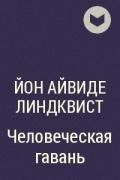 Йон Айвиде Линдквист - Человеческая гавань