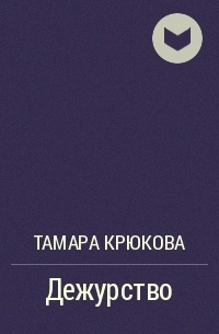 Тамара Крюкова - Дежурство