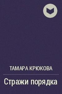 Тамара Крюкова - Стражи порядка