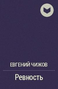 Евгений Чижов - Ревность