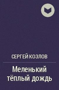 Сергей Козлов - Меленький тёплый дождь