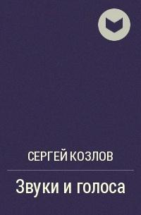 Сергей Козлов - Звуки и голоса