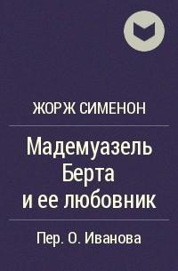 Жорж Сименон - Мадемуазель Берта и ее любовник