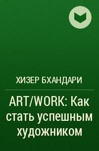 Хизер Бхандари — ART/WORK: Как стать успешным художником