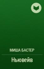 Миша Бастер — Хулиганы-80: Ньювейв