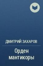 Дмитрий Захаров - Орден мантикоры