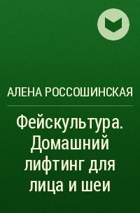 АЛЁНА РОССОШИНСКАЯ ФЕЙСКУЛЬТУРА СКАЧАТЬ БЕСПЛАТНО