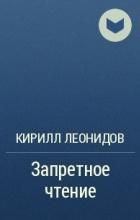 Кирилл Леонидов - Запретное чтение