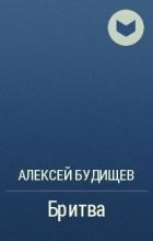 Алексей Будищев - Бритва