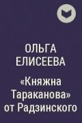 """Ольга Елисеева - """"Княжна Тараканова"""" от Радзинского"""