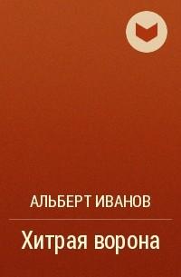 Альберт Иванов - Хитрая ворона
